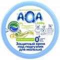 Крем AQA Baby защитный под подгузник (арт. 02012101)
