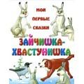 "Книга ""Зайчишка-хвастунишка"" (220*290 мм., мягкая обложка) (арт. 985-13-5431-7)"