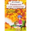 Гимназия для дошколят. Год перед школой. Часть 1. Осень Е. Ульева (арт. 978-5-89769-693-2)
