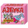"""Набор кубиков """"Азбука"""" (12 шт.) Десятое королевство с 3 лет (арт. 00516 ДК)"""
