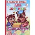 "Книга ""Два жадных медвежонка"" (картон, 170*240 мм.) Леда (арт. 978-5-91282-522-4)"