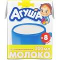 Молоко Агуша с витаминами 2,5% с 8 мес.