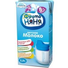 Молоко ФрутоНяня обогащенное 2,5% с 8 мес.