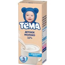 Молоко Тёма 3,2% с 8 мес.