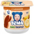 Биотворог Тёма Банан 4,2 % с 6 месяцев (БЗМЖ)