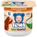 Биотворог Тёма классический 5 % с 6 месяцев (БЗМЖ)