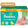 Подгузники Pampers Active Baby 8-14 кг.