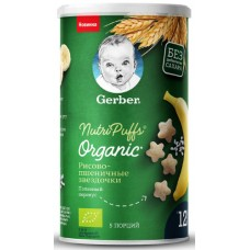 Звездочки рисово-пшеничные Gerber NutriPuffs Organic с бананом, с 12 месяцев