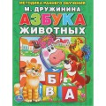 "Книга ""Азбука животных"" Дружинина М. (26*20 см.) Умка (арт. 978-5-506-00943-6, 2168472)"