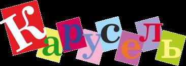 Интернет магазин детских товаров Карусель